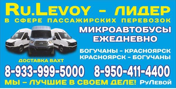 Самые комфортные микроавтобусы Богучаны-Красноярск-Богучаны. Отправлен