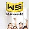 WORKSHOPS.BY: Тренинги и семинары