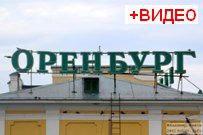 13 июля 2012 - Прогулка по Оренбургу