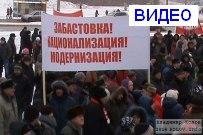 14 декабря 2014 - Митинг против ущемления прав работников АВТОВАЗа в Тольятти
