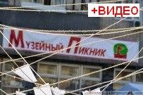 20 мая 2012 - Тольятти: Музейный пикник 2012