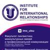 Институт Международных Отношений УлГУ