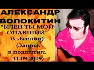 Александр Волокитин - КЛЁН ТЫ МОЙ ОПАВШИЙ (С.Есенин) (Запись в подпитии, 11.09.2009)