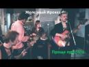 """Железный Ирокез - """"Проще простого"""" (Roses bar 9917)"""