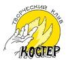 """Творческий клуб """"Костёр"""""""