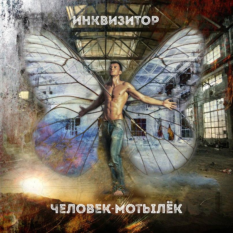 Новый сингл группы ИНКВИЗИТОР - Человек-мотылек