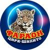 """Цирк шапито """"Фараон"""" Пенза 13.07-23.07"""