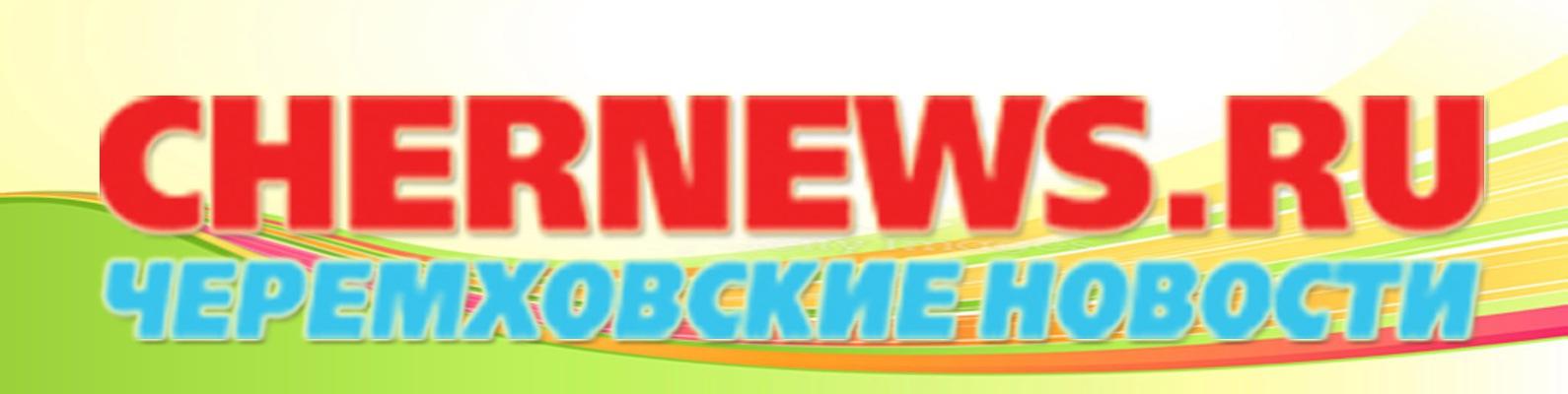 Черемховские новости как подать объявление по смс куплю двухкомнатную квартиру в саратове объявления от 25.03.2015