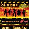 24 июня - ДЕНЬ БОРЬБЫ С МОЛОДЁЖЬЮ!)) FREE!*