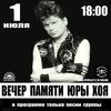 1 июля - СЕКТОР ГАЗА: концерт памяти Юры Хоя ...
