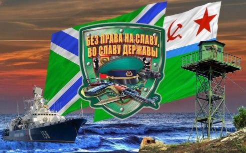 Морской пограничник открытки, картинки планшет