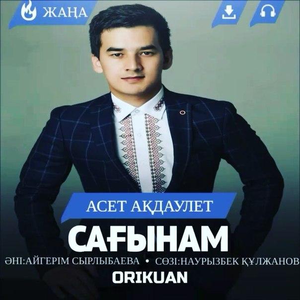 Фото №456239160 со страницы Наурызбека Құлжанова