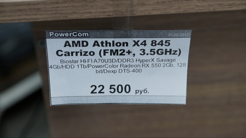Athlon X4 845/DDR3 4Gb/RX 550 2Gb.