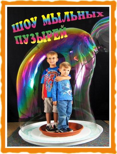 Шоу мыльных пузырей для детей в Липецке