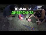 Пилить ЛЭП и обрушать горы - агент СБУ планировал диверсии в Крыму