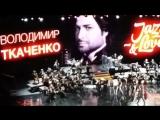 Володимир Ткаченко, Jazz &amp Love. КИВ. Палац