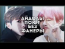 КАК АЙДОЛЫ ПОЮТ БЕЗ ФАНЕРЫ|||K-POP, BTS, EXO,BIGBANG