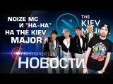 Новости: Noize MC и группа