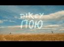 DiKey - Пою (Туркменистан 2017) на русском