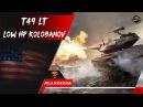 T49 Low HP Kolobanov Колобанов без ХП