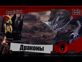 Revelation: Драконья бездна [Данж]