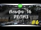 7 Days To Die А 16 Релиз - Еще одна лунная ночка  (сложность хардкор) #6