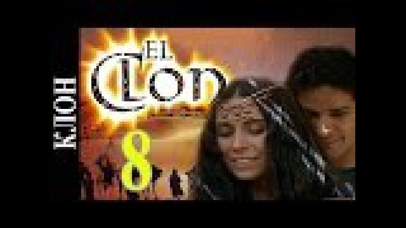 Клон 8 серия / O Clone