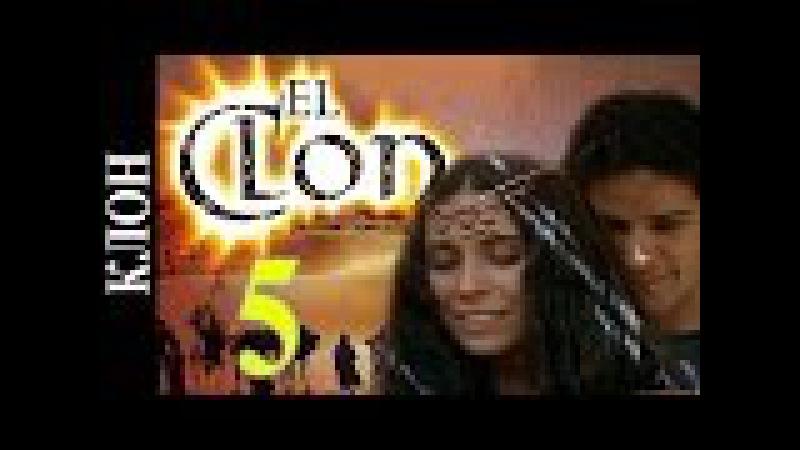 Клон 5 серия / O Clone