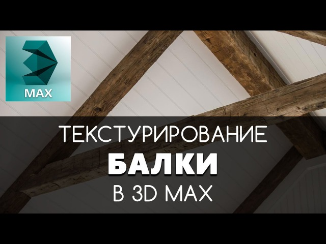 Текстурирование деревянной Балки в 3D Max   Видео уроки на русском для начинающих