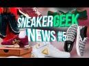 SNEAKERGEEK NEWS 5 | ЭКСКЛЮЗИВ ДЛЯ КОНОРА МАКГРЕГОРА / SUPREME X / ЗАКОС ПОД GUCCI?
