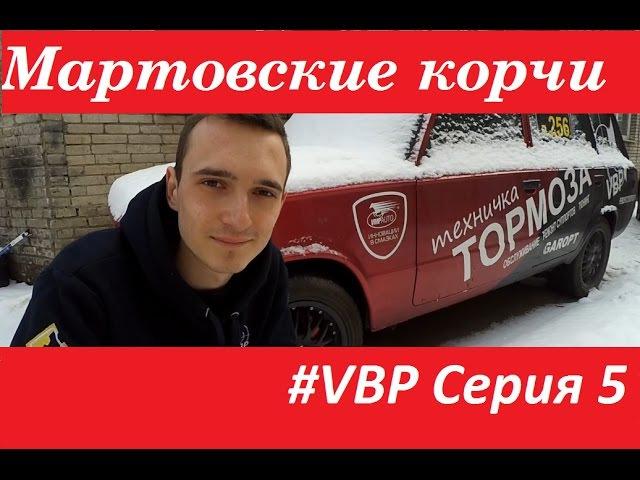 VBP Мартовские корчи Серия 5 Проект n 17 Honda Legenda Audi a4 Brembo