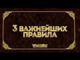 СТАВКИ НА ФУТБОЛ  3 ВАЖНЕЙШИХ ПРАВИЛА