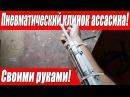 САМОДЕЛЬНЫЙ ПНЕВМАТИЧЕСКИЙ СКРЫТЫЙ КЛИНОК АССАСИНА! КАК СДЕЛАТЬ СВОИМИ РУКАМИ!
