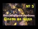 Бессмертная любовь 2: Плата за чудо (5 серия) Каменный человек