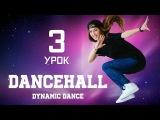 Лёля Крук  Dynamic Dance  Dancehall  Урок 3