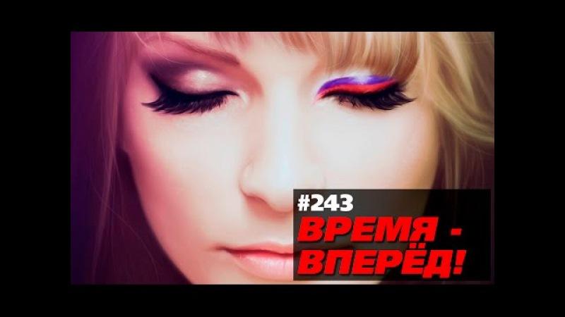 Россия, которую не любят показывать по ТВ (Время-вперёд! 243)