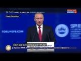 Выступление Владимира Путина на заседании ПМЭФ-2017