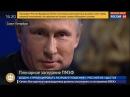 Путин американской журналистке Ваша чушь нас уже достала!