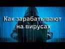 Расследование Как хакеры зарабатывают на компьютерных вирусах Компьютерная Небезопасность