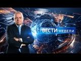 Вести недели с Дмитрием Киселевым от 19.02.2017