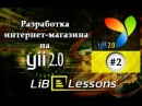 Разработка интернет магазина на Yii2 Урок №2 Создаём шаблон главной страницы