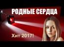 РОДНЫЕ СЕРДЦА 2017, потрясающая мелодрама, кино 2017 русская новинка этого года