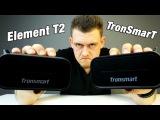 Tronsmart Element T2 Лучшая Stereo Bluetooth Колонка! Новый Чемпион!