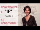 Предложения с IF, 1st conditional, условное наклонение 1-го типа