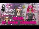 Видео обзор куклы Барби Токидоки Barbie Tokidoki