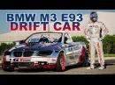 BMW M3 E93 - LSX Supercharged - Benjamin Boulbes Drift Car