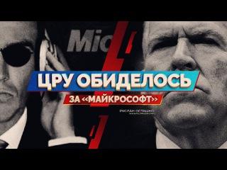Путин испугал ЦРУ импортозамещением Майкрософт (Руслан Осташко)