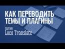 Простой способ переводов тем и плагинов Плагин Loco Translate