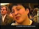05 Док фильм Религиозные секты Свобода от совести Часть 5