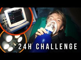 НОЧЬ в РЕАНИМАЦИИ - пробрались в БОЛЬНИЦУ! [24h Challenge] (Alex Super, Тео Блейд, Донт Ворри)